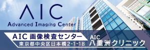 AIC八重洲クリニック(MRI、CT、画像診断)